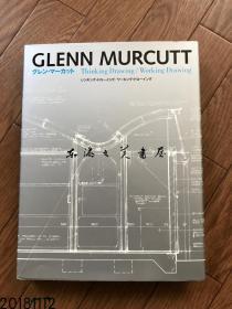 GLENN MURCUTT 格伦·马库特 2002年普利兹克建筑奖获奖者/// Thinking Drawing Working Drawing/英语日语版/2008年/TOTO出版/16开/246页/建筑