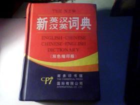 新英汉汉英词典(双色缩印版)