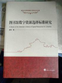 武汉大学优秀博士学位论文文库:图书馆数字资源选择标准研究