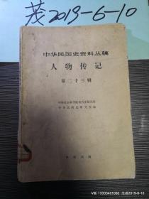 中华民国史资料丛稿人物传记--第二十三辑