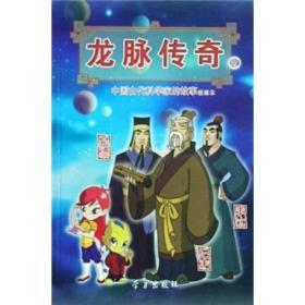 龙脉传奇2·中国古代科学家的故事漫画本:甘德·石申·李冰