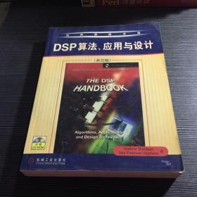 DSP算法应用与设计(英文版)
