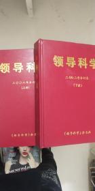 领导科学 2002年合订版【上下册