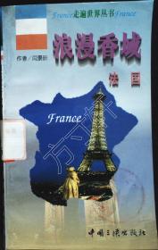 免费赠书:同一次购物只送一次,浪漫香城·法国