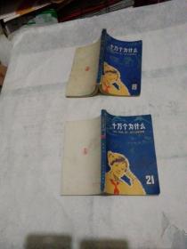 十万个为什么,蓝版(19.)