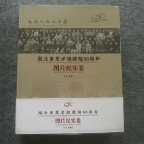 《扎根人民五十年~湖北省美术院建院50周年〈图片纪实卷〉》
