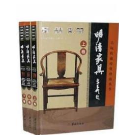 中国古玩收藏投资指南--明清家具    1D22c