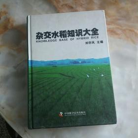 杂交水稻知识大全