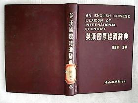 英汉国际经济辞典 639