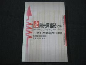 """走向共同富裕之路----河南省""""共同富裕先进典型""""调查研究"""