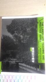 景观教学与实践丛书:景观设计教学