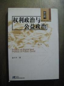 权利政治与公益政治:Dang dai xi fang zheng zhi zhe xue ping xi (Dang dai xi fang xue shu qian yan lun cong) (Mandarin Chinese Edition)