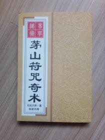 《茅山符咒奇书》