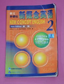 新概念英语   2(新版) .