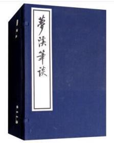 梦溪笔谈(毛泽东大字本读物系列图书)(一函五册)