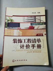 装饰工程清单计价手册