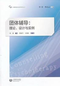 心理咨询与治疗系列丛书·团体辅导:理论、设计与实例