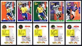 98世界杯典藏版球星卡10枚 95品