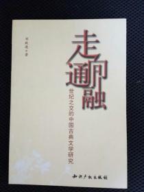 走向通融:世纪之交的中国古典文学研究