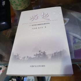 崛起:追寻连云港城市发展的足迹