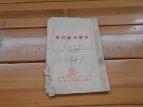 农村应用书信:(1952年竖版,尺寸:14cm*10cm)