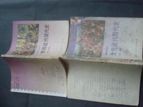 世界近代现代史(高级中学课本 上 下册) 内多有笔记..上册少封底