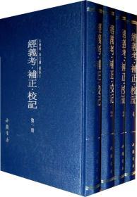 经义考·补正·校记:全4册