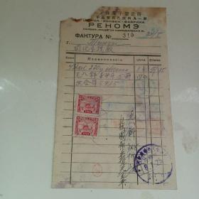 民国满洲国同记商场票证之十六(带税票)