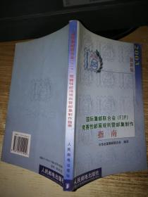 国际集邮联合会(FIP)竞赛性邮展规划暨邮集制作指南(2003最新版)