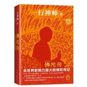 《佛陀传》一行禅师 /非常厚重的一册