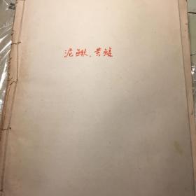 泥鳅 黄鳝资料汇编 有四本民国资料 含国立中央研究院动植物研究所丛刊1944年文胸鱼黏着器之构造