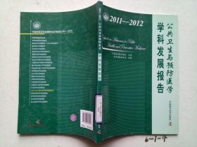 公共卫生与预防医学学科发展报告 2011-2012