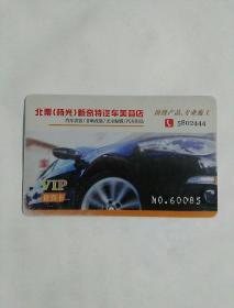 北票(杨光)新奇特汽车美容店 VIP贵宾卡