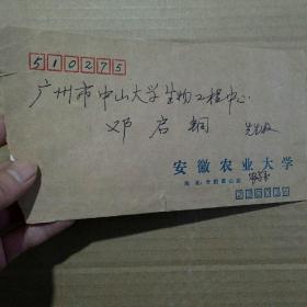安徽农业大学--晓波 信札一页