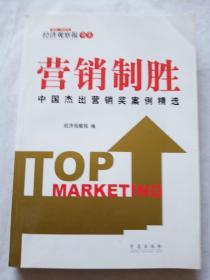 营销制胜:中国杰出营销奖案例精选