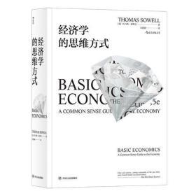 经济学的思维方式9787220108303