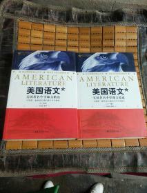 美国语文(上下两册合售): 美国著名中学课文精选 : 12-18岁(一版二印)