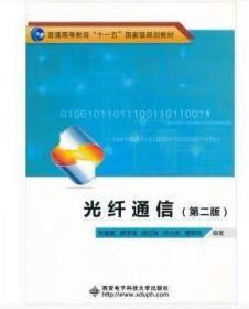 二手正版 光纤通信 第二版  刘增基  西安电子科技大学出版社 刘
