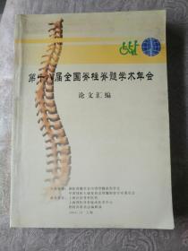 仅见书籍《第十八届全国脊柱脊髓学术年会论文汇编》大16开,作者,出版社,年代、品相如图!西6--6