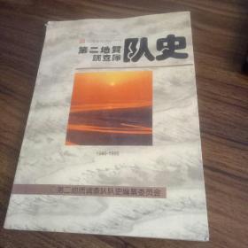 河南省地质矿产厅第二地质调查队队史.1986-1995