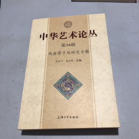 中华艺术论丛·第16辑:戏曲骨子戏研究专辑