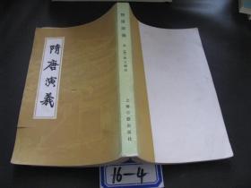隋唐演义(上)16-4(货号16-4)