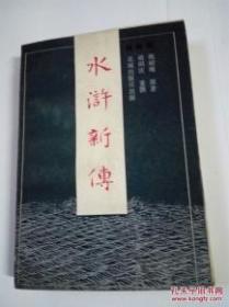 水浒新传(三 四)两本合售