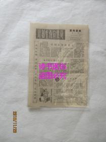 计划生育宣传资料(第一号)——1965年广州市计划生育工作委员会办公室编