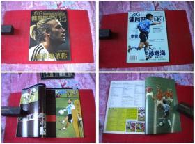 《体育世界2003.10》,16开集体著,中国体育2003出版,6140号,图书