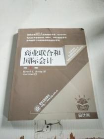 商业联合国际会计。