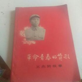 60年代,革命青春的赞歌,王杰的故事