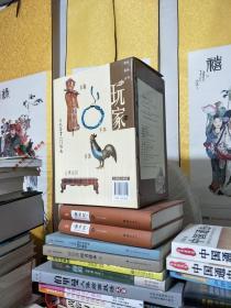 玩家(共8册)/赏玩系列丛书/孔德尚