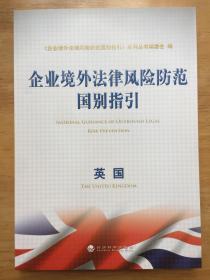 企业境外法律风险防范国别指引:英国