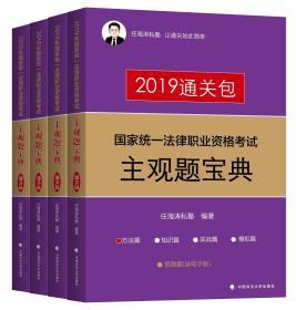 2019年司法考试国家统一法律职业资格考试主观题宝典